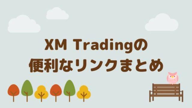 XM Tradingの便利なリンクまとめ