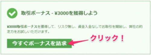 3000円を受け取るためのアイコン