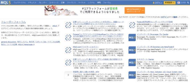 MQL5の紹介画面