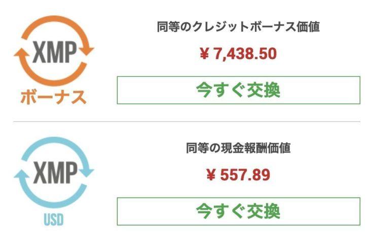 XMPの換金(二種類)