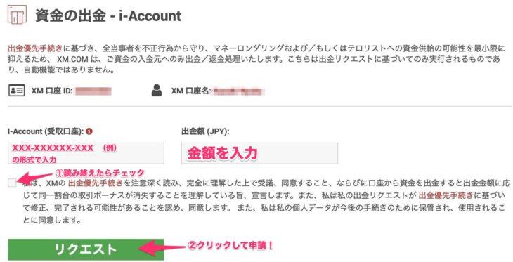 i-Accountの出金申請画面