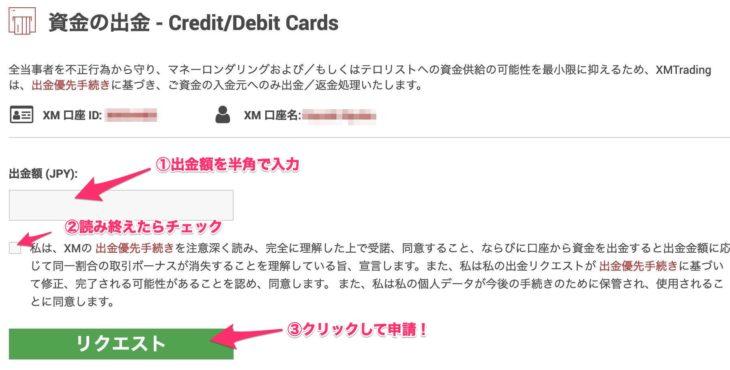 クレジットカードの出金申請画面