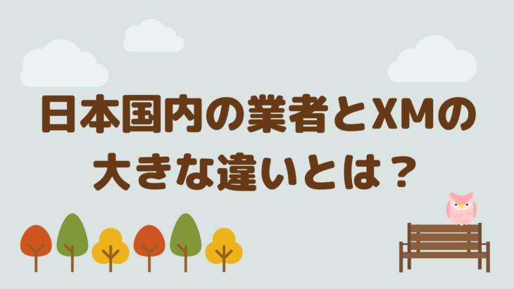 日本国内の業者とXMの大きな違いとは