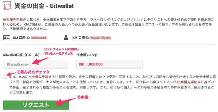 Bitwalletの出金申請画面