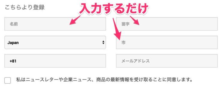ウェビナーの登録