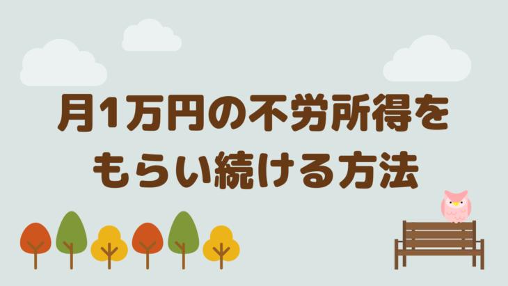 月1万円の不労所得を貰い続ける方法