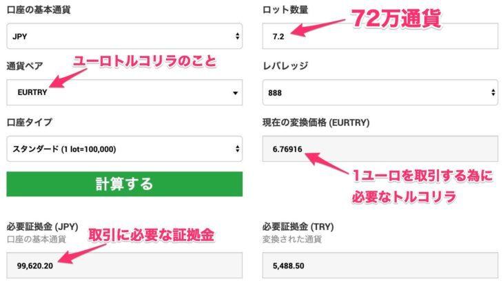 10万円の日本円で買えるユーロトルコリラ