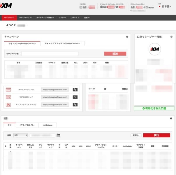XM パートナー口座 管理画面