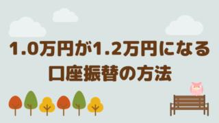 1万円が12000円になる口座振替の方法