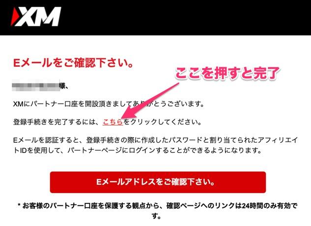 登録確認のメール