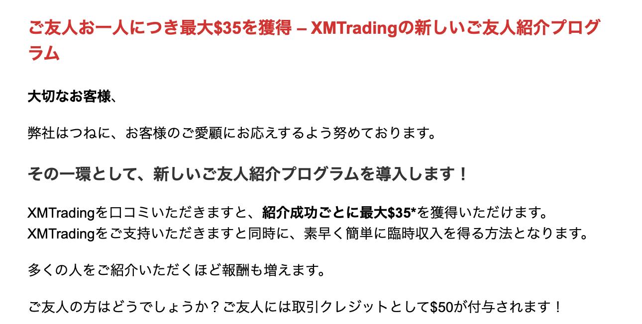 XMから唐突に届いたメール