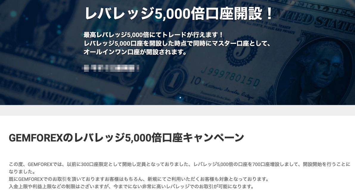 レバレッジ5000倍のキャンペーンページ