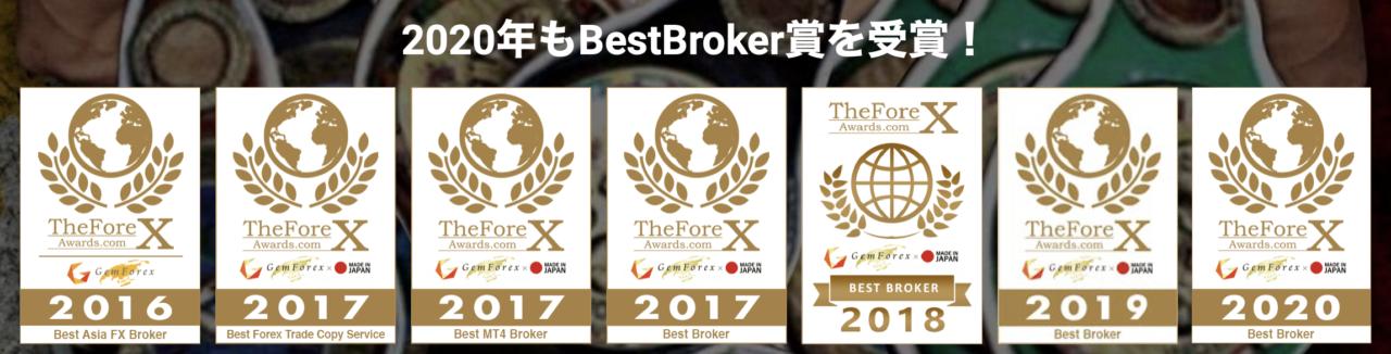ベストブローカー賞