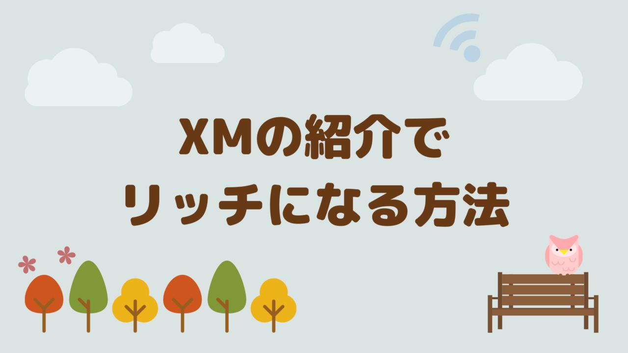 XMを紹介して稼ぐ方法!