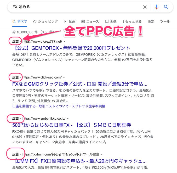 「FX 始める」の検索結果