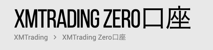 XM Zero口座